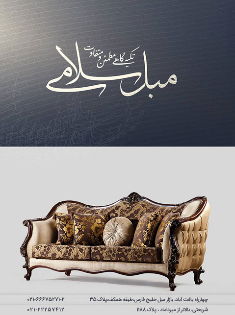 صنایع چوبی سلامی - مبلمان