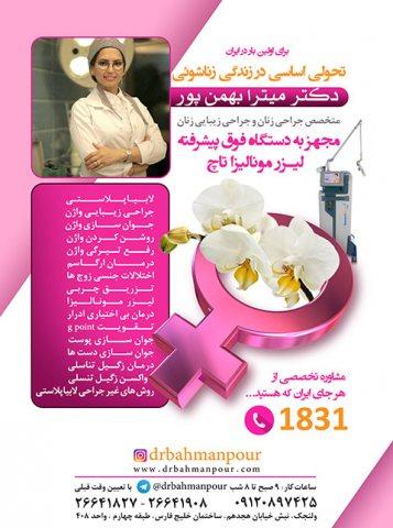 دکتر بهمن پور