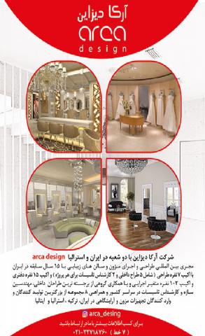 آرکا دیزاین - دکوراسیون آرایشگاهی