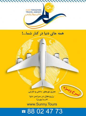 آژانس هواپیمایی سانی پرواز پارس