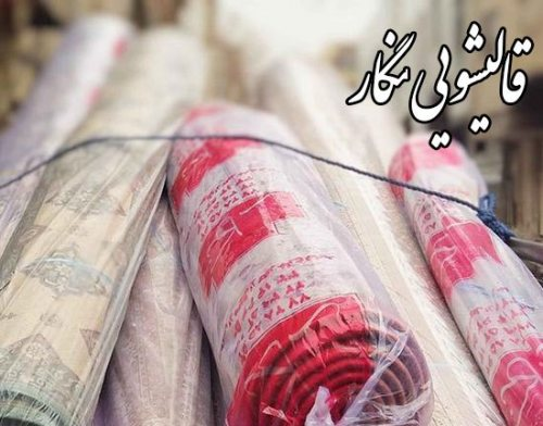 قالیشویی نگار