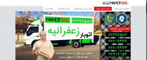 شرکت حمل و نقل تهران