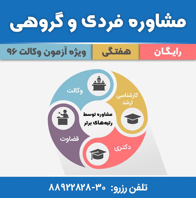 موسسه حقوقی و تحقیقاتی دکتر محمد حسین شهبازی