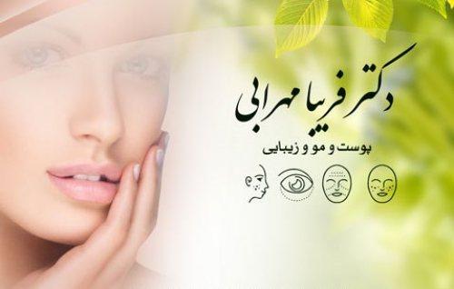 دکتر فریبا مهرابی - پوست، مو و زیبایی