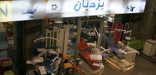تجهیزات دندانپزشکی یزدیان