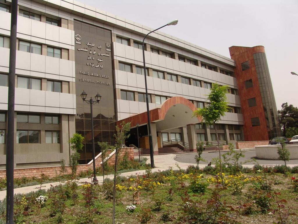 بیمارستان شهید دکتر لبافی نژاد