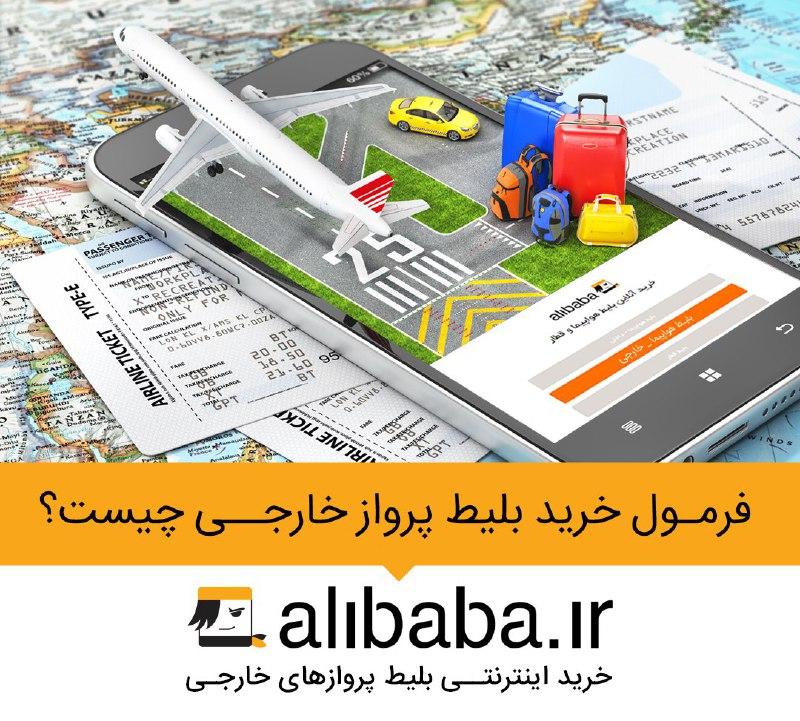 آژانس هواپیمایی علی بابا