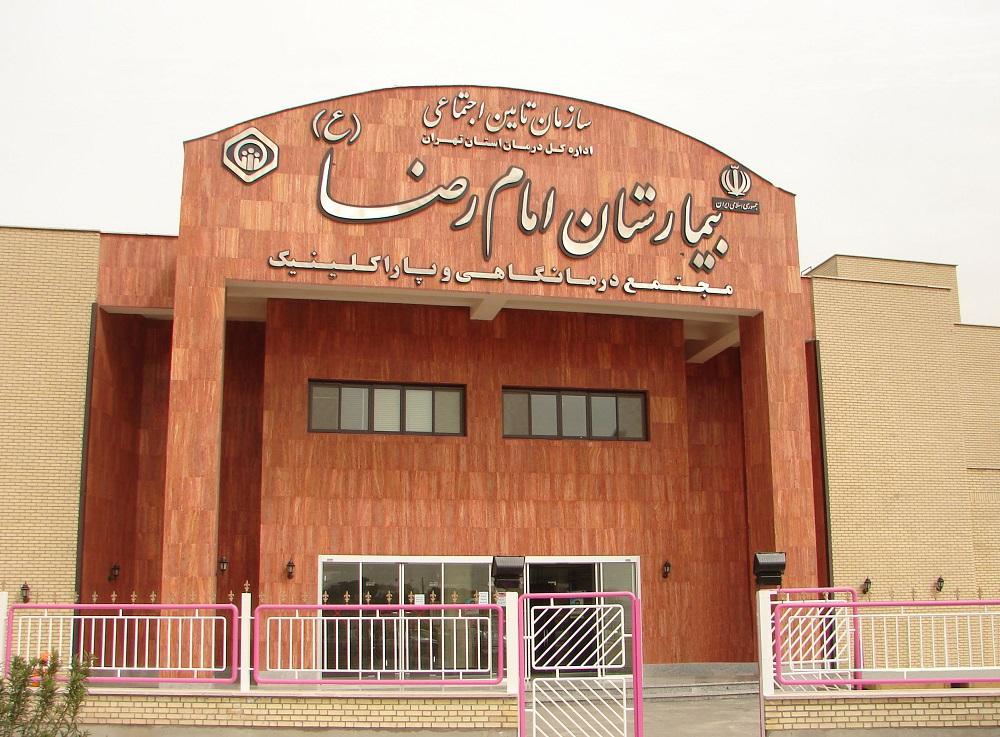 بیمارستان تامین اجتماعی امام رضا