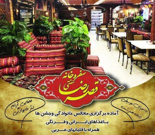 سفره خانه سنتی قصر رضا