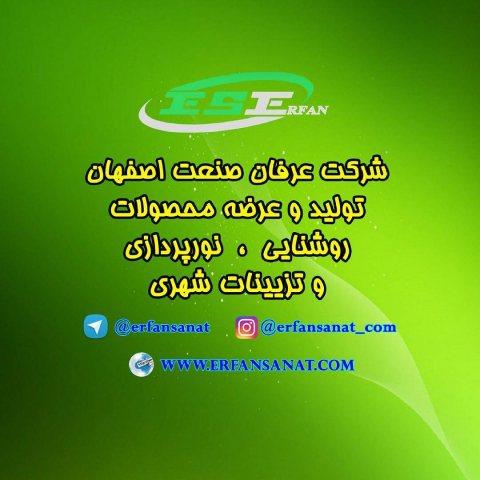 عرفان صنعت اصفهان
