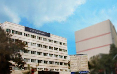 بیمارستان شهرام (سجاد)