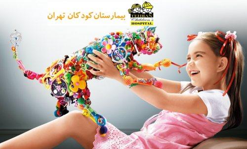 بیمارستان کودکان تهران
