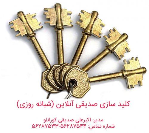 کلید سازی صدیقی آنلاین(شبانه روزی)