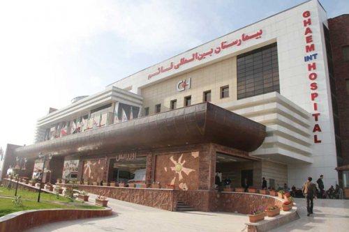بیمارستان بین المللی قائم (عج)