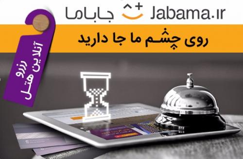 جاباما | رزرو هتل های تهران مشهد کیش تبریز شیراز