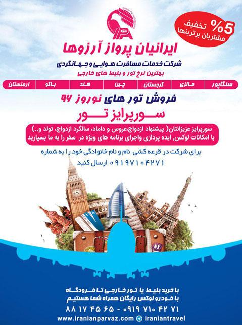 خدمات مسافرت هوایی و جهانگردی ایرانیان پرواز آرزوها