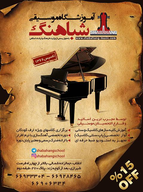آموزشگاه موسیقی شباهنگ