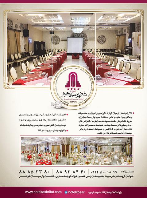 تالار پذیرایی هتل پارسیان کوثر