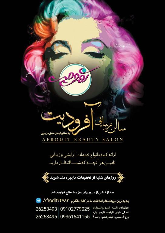 سالن زیبایی آفرودیت | خدمات آرایشی و زیبایی