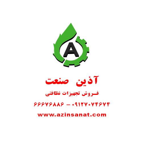 آذین صنعت | عرضه کننده انواع محصولات نظافتی