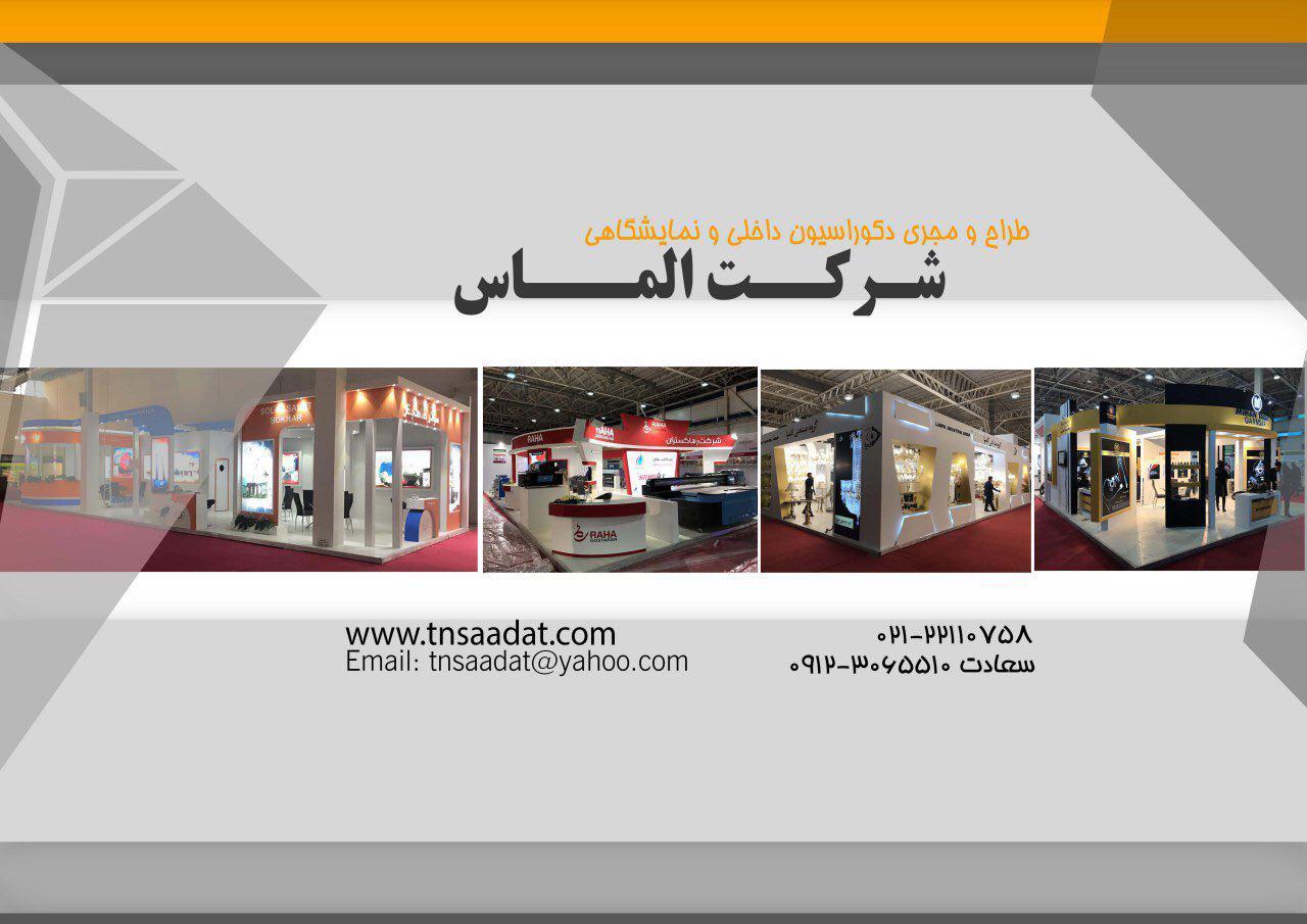 شرکت الماس    غرفه سازی با تجهیزات رایگان  ، ساخت غرفه نمایشگاهی ، غرفه سازی ارزان
