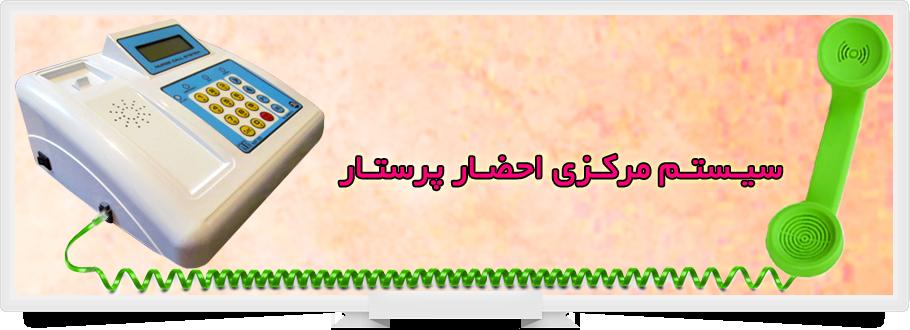 کاوش صانع | تولیدکننده دستگاه سیستم احضار پرستار