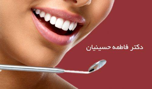 دندانپزشکی دکتر حسینیان | جراح و دندان پزشک