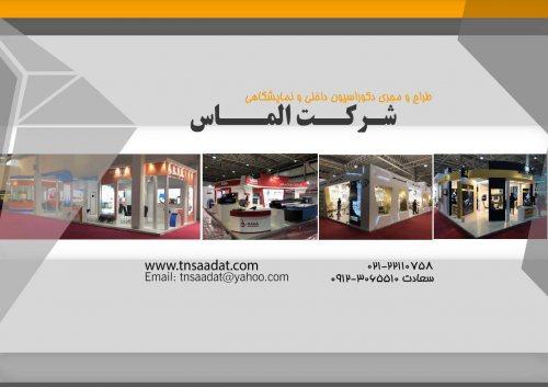 شرکت الماس  | غرفه سازی با تجهیزات رایگان  ، ساخت غرفه نمایشگاهی ، غرفه سازی ارزان