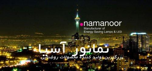 شرکت نما نور | تولید کننده و وادر کننده لامپ کم مصرف  و LED