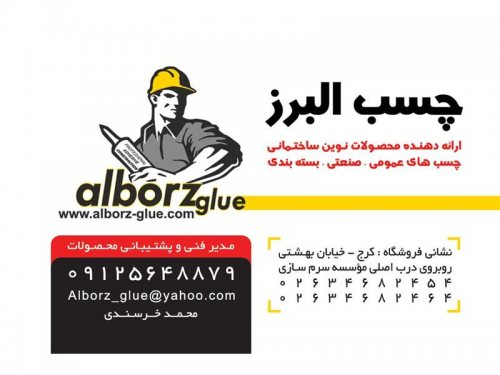 فروشگاه چسب البرز | ارائه دهنده محصولات نوین ساختمانی،چسب های عمومی،صنعتی،ساختمانی