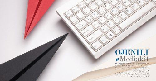 اوج نیلی | آژانس تبلیغاتی و مجتمع چاپ