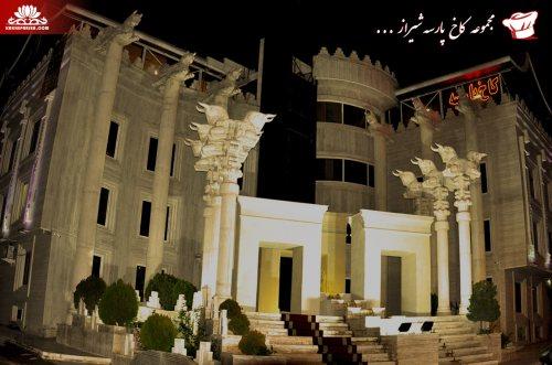 مجموعه کاخ پارسه شیراز - تالار پذیرایی لوکس - تالار مراسم و مجالس در شیراز - رستوران - کافی شاپ