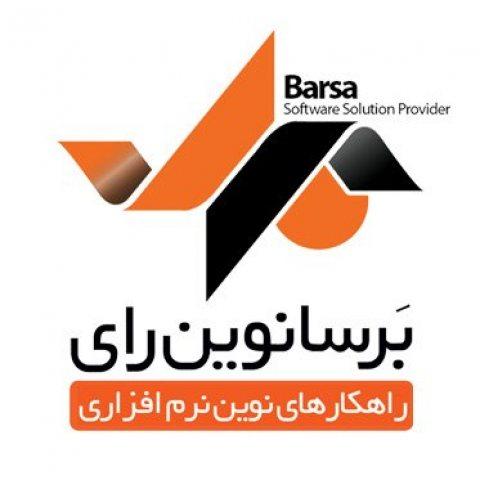 سیستم ساز برسا (Barsa SystemSaz BPMS)
