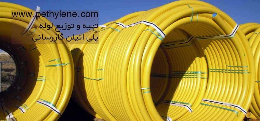 پتیلن صنعت | تولید کننده و فروشنده انواع لوله و اتصالات پلی اتیلن با بهترین مواد پتروشیمی پلی اتیلن