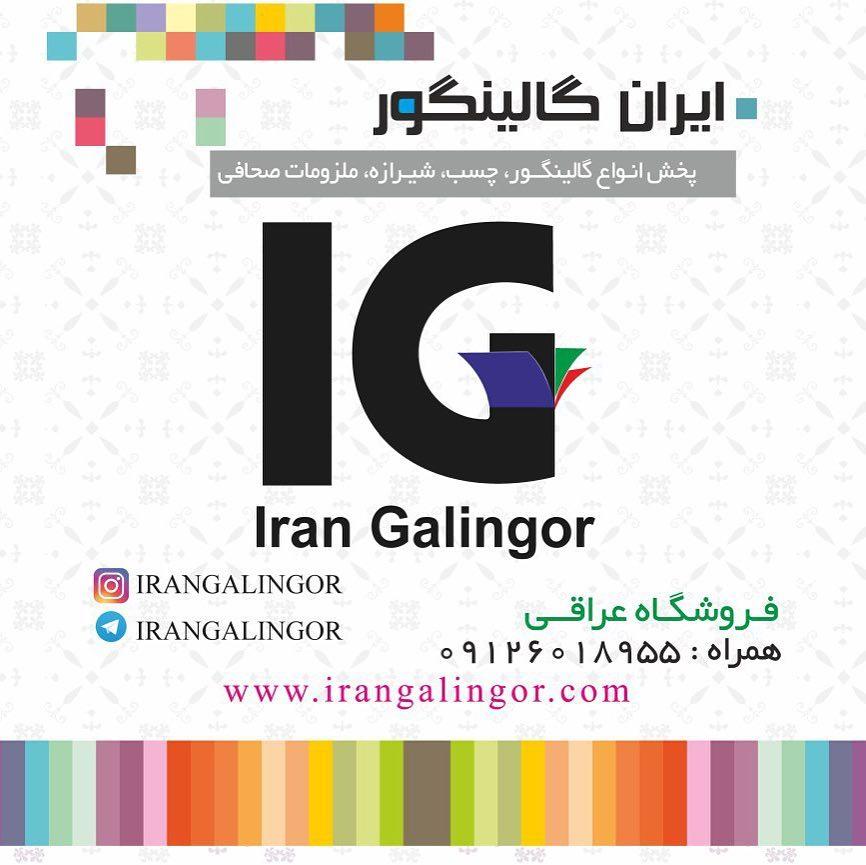 ایران گالینگور
