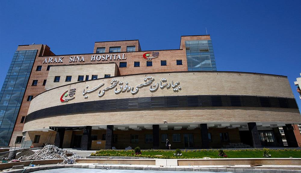 بیمارستان تخصصی و فوق تخصصی سینا