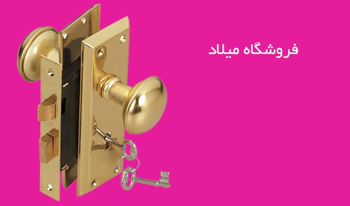 فرشگاه میلاد   فروش یراق آلات، دستگیره و قفل