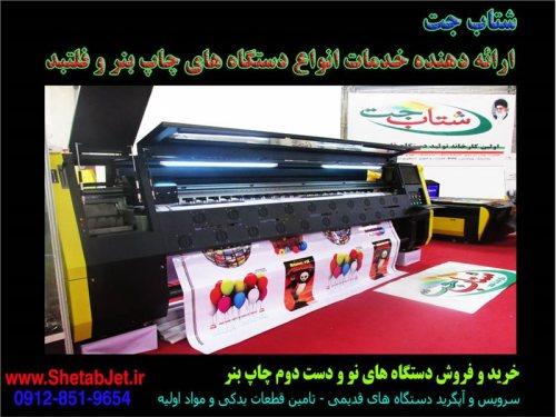 شتاب جت | ارائه دهنده خدمات دستگاه های چاپ بنر و فلتبد