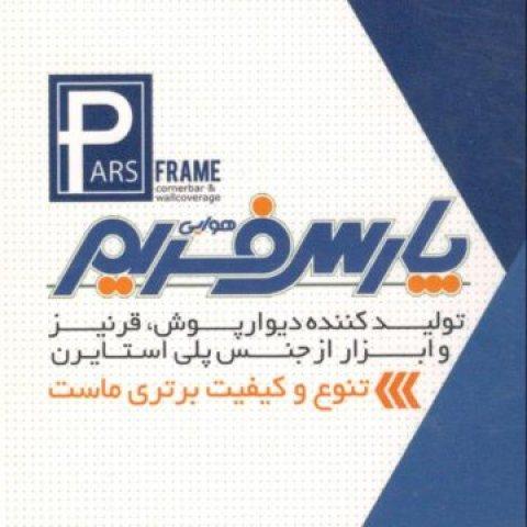 پارس فریم | تولید کننده قرنیز، ابزار و دیوار پوش از جنس پلی استایرن و pvc