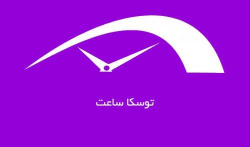 توسکا ساعت | تولید کننده ساعت های دیواری و تبلیغاتی