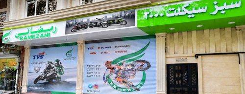 فروشگاه رمضانی 2000 | سبز سیکلت