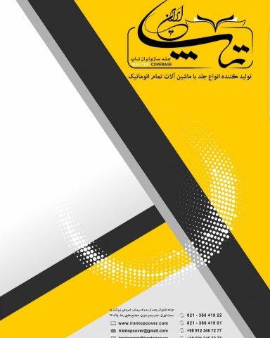 جلد سازی ایران تاپ