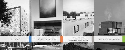 استودیو نصر متود | آموزش معماری و نرمافزارهای معماری