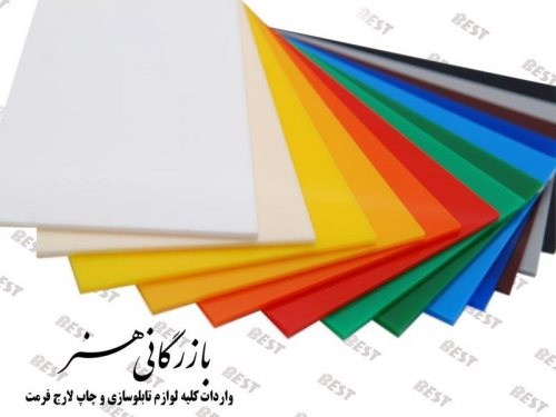 بازرگانی هنر | تهیه و توزیع کلیه لوازم تابلوسازی،چاپ لارج فرمت و تابلو روان