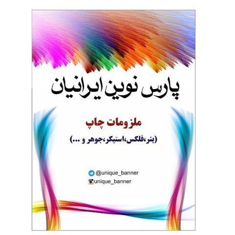 بازرگانی پارس نوین ایرانیان