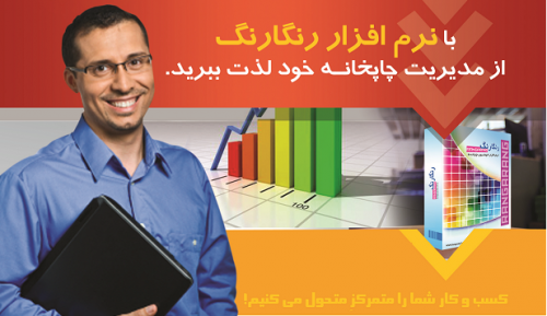 نرم افزار رنگارنگ | اولین نرم افزار حسابداری چاپخانه و مدیریت چاپ