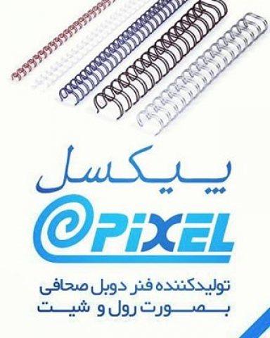 پیکسل | تولید کننده فنر دوبل صحافی بصورت رول و شیت، آویز تقویم دیواری
