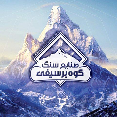 صنایع سنگ کوه بر (سیفی)