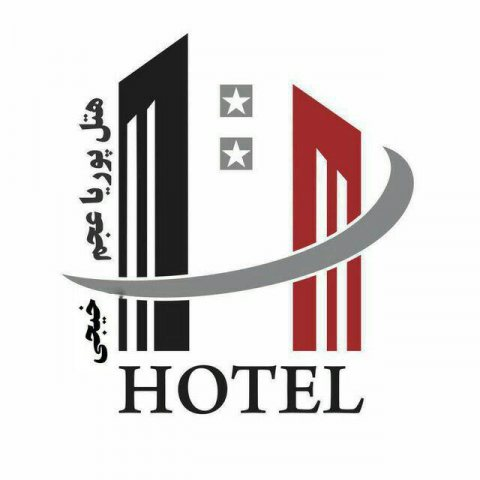 هتل پوریا عجم | هتل و رستوران