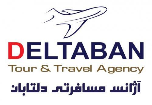 آژانس مسافرتی دلتابان | شرکت خدمات مسافرتی هوایی و جهانگردی